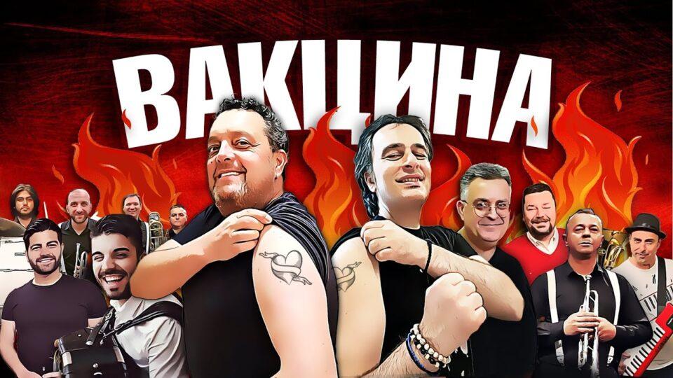 """Фановите примија 70.000 дози од """"поп-вакцината"""" на Дац и Александар за 24 часа"""